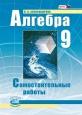 Алгебра 9 класс Самостоятельные работы Александрова /Мнемозина