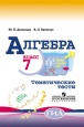Алгебра 7 класс Тематические тесты Дудницын /Просвещение