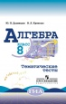 Алгебра 8 кл. Дудницын Тематические тесты ФГОС /Просвещение