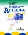 Алгебра 9 класс Дидактический материалы Макарычев /Просвещение