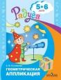 Радуга Геометрическая аппликация Соловьева 5-6 лет /Просвещение