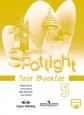 Английский язык в фокусе Spotlight 5 класс Контрольные задания Ваулина /Просвещение