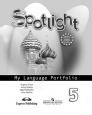 Английский язык Spotlight 5 кл. Ваулина Языковой портфель ФГОС /Просвещение