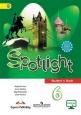 Английский язык Spotlight 6 кл. Ваулина Учебник ФГОС Новое оформление /Просвещение