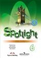 Английский язык Spotlight 6 кл. Ваулина Рабочая тетрадь ФГОС Новое оформление /Просвещение