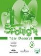 Английский язык Spotlight 6 кл. Ваулина Контрольные задания ФГОС Новое оформление /Просвещение