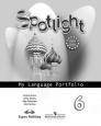 Английский язык Spotlight 6 кл. Ваулина Языковой портфель ФГОС /Просвещение