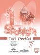 Английский язык Spotlight 7 кл. Ваулина Контрольные задания ФГОС Новое оформление /Просвещение