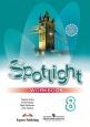 Английский язык Spotlight 8 кл. Ваулина Рабочая тетрадь ФГОС Новое оформление /Просвещение
