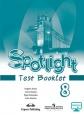 Английский язык Spotlight 8 кл. Ваулина Контрольные задания ФГОС Новое оформление /Просвещение