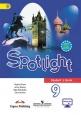 Английский язык Spotlight 9 кл. Ваулина Учебник ФГОС Новое оформление /Просвещение