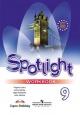 Английский язык Spotlight 9 кл. Ваулина Рабочая тетрадь ФГОС Новое оформление /Просвещение