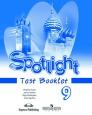 Английский язык Spotlight 9 кл. Ваулина Контрольные задания ФГОС Новое оформление /Просвещение