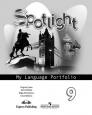 Английский язык Spotlight 9 кл. Ваулина Языковой портфель ФГОС /Просвещение