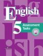Английский язык 5 класс Контрольные задания Кузовлев Новое оформление /Просвещение
