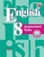 Английский язык 8 класс Контрольные задания Кузовлев Новое оформление /Просвещение