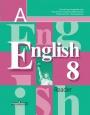 Английский язык 8 класс Книга для чтения Кузовлев Новое оформление /Просвещение