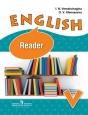 Английский язык 5 кл. Верещагина Книга для чтения ФГОС /Просвещение