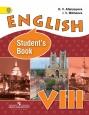 Английский язык (Углубленный уровень) 8 класс Учебник Афанасьева Новое оформление /Просвещение