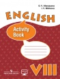 Английский язык (Углубленный уровень) 8 класс Рабочая тетрадь Афанасьева Новое оформление /Просвещение