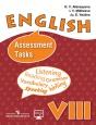 Английский язык (Углубленный уровень) 8 класс Контрольные и проверочные задания Афанасьева Новое оформление /Просвещение