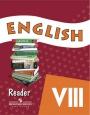 Английский язык (Углубленный уровень) 8 класс Книга для чтения Афанасьева Новое оформление /Просвещение