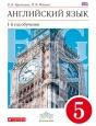Английский язык как второй иностранный 5 кл. (1-й год) Афанасьева Учебник + online ФГОС /Дрофа