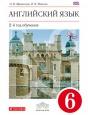 Английский язык как второй иностранный 6 кл. (2-й год) Афанасьева Учебник + online ФГОС /Дрофа