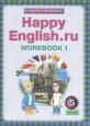 Английский язык Happy English.ru 5 класс Рабочая тетрадь Кауфман (цена за комплект из двух частей) /Титул