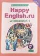 Английский язык Happy English.ru 7 класс Рабочая тетрадь Кауфман (цена за комплект из двух частей) /Титул