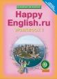 Английский язык Happy English.ru 9 класс Рабочая тетрадь Кауфман (цена за комплект из двух частей) /Титул