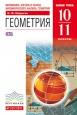 Геометрия (Базовый уровень) 10-11 класс Шарыгин Учебник /Дрофа