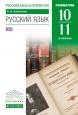 Русский язык (Углубленный уровень) 10-11 класс Учебник Бабайцева /Дрофа