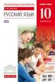 Русский язык (Базовый уровень) 10 класс Учебник Пахнова /Дрофа