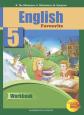 Английский язык 5 класс Рабочая тетрадь Тер-Минасова /Академкнига/Учебник