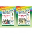 Английский язык Rainbow English 3 класс Учебник Афанасьева (цена за комплект из двух частей) /Дрофа