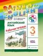Английский язык Rainbow English 3 класс Рабочая тетрадь Афанасьева /Дрофа