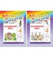 Английский язык Rainbow English 4 кл. (3-й год) Афанасьева Учебник в 2-х чч (комплект) ФГОС /Дрофа