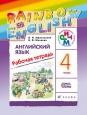 Английский язык Rainbow English 4 кл. (3-й год) Афанасьева Рабочая тетрадь ФГОС /Дрофа