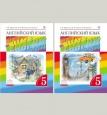 Английский язык Rainbow English 5 класс Учебник Афанасьева (цена за комплект из двух частей) /Дрофа