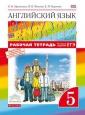 Английский язык Rainbow English 5 кл. Афанасьева Рабочая тетрадь ФГОС /Дрофа
