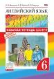 Английский язык Rainbow English 6 кл. Афанасьева Рабочая тетрадь ФГОС /Дрофа