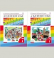 Английский язык Rainbow English 7 кл. Афанасьева Учебник в 2-х чч (комплект) ФГОС /Дрофа
