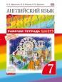 Английский язык Rainbow English 7 кл. Афанасьева Рабочая тетрадь ФГОС /Дрофа