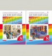 Английский язык Rainbow English 8 класс Учебник Афанасьева (цена за комплект из двух частей) /Дрофа