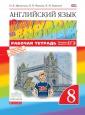 Английский язык Rainbow English 8 класс Рабочая тетрадь Афанасьева /Дрофа