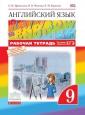 Английский язык Rainbow English 9 кл. Афанасьева Рабочая тетрадь ФГОС /Дрофа