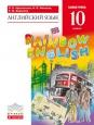 Английский язык Rainbow English (Базовый уровень) 10 кл. Афанасьева Учебник ФГОС /Дрофа