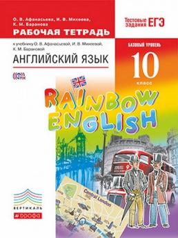 Английский язык Rainbow English (Базовый уровень) 10 класс Рабочая тетрадь Афанасьева /Дрофа