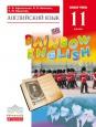 Английский язык Rainbow English (Базовый уровень) 11 класс Учебник Афанасьева /Дрофа